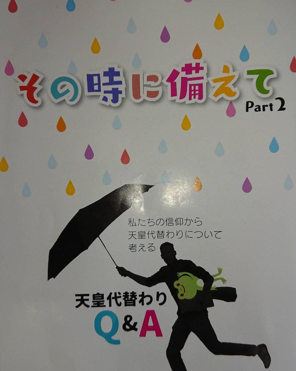 日本福音同盟社会委員会「その時に備えて」