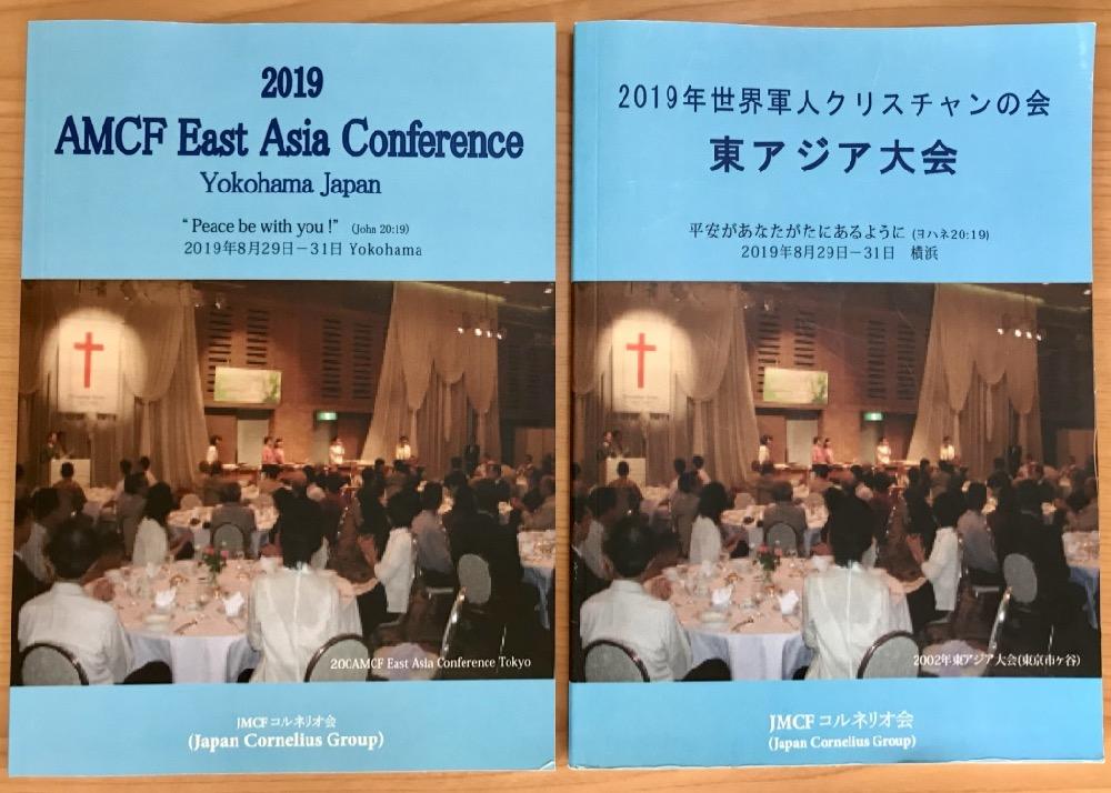 2019 AMCF 東アジア大会を終えて − 石川信隆 − - SALTY